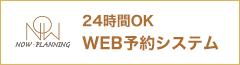 24時間OK WEB予約システム