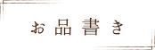 聖蹟桜ヶ丘・飯田橋の居酒屋「牡蠣屋うらら」のお品書き。宴会におすすめの食べ放題・飲み放題メニューもご用意。