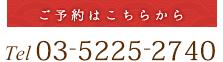 ご予約はこちらから Tel: 03-5225-2740