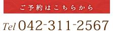 ご予約はこちらから Tel: 042-311-2567