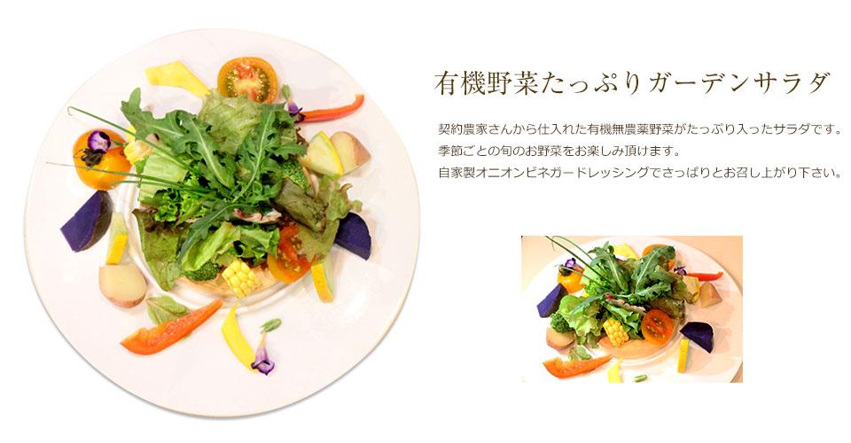 デートにも人気の神楽坂の牡蠣屋バルがおすすめする「有機野菜たっぷりガーデンサラダ」。契約農家さんから仕入れた有機無農薬野菜がたっぷり入ったサラダです。季節ごとの旬のお野菜をお楽しみ頂けます。自家製オニオンビネガードレッシングでさっぱりとお召し上がり下さい。